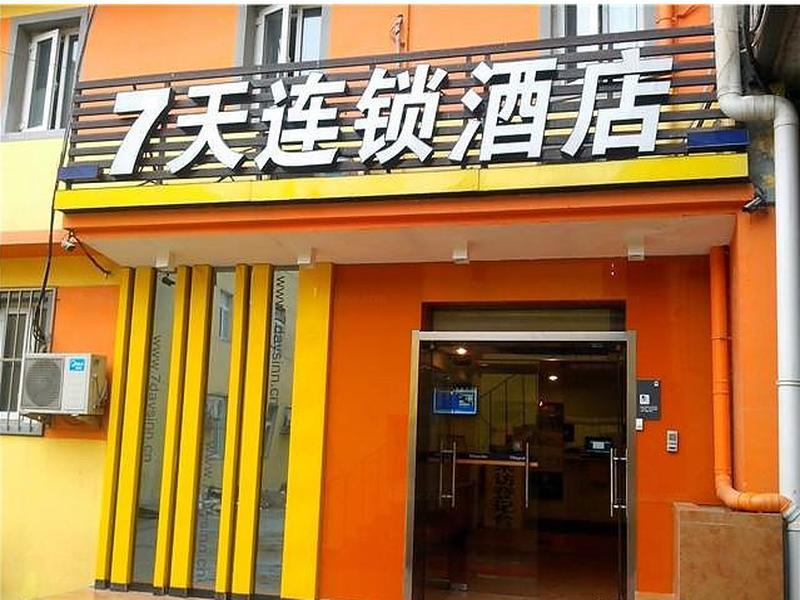 7 days inn beijing tongzhou liyuan linheli subway station branch in rh agoda com