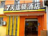 7 Days Inn Beijing Tongzhou Liyuan Linheli Subway Station Branch