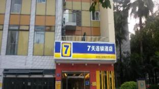 7 Days Inn Guangzhou Huangcun Metro Station Branch