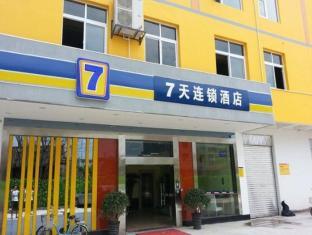 7 Days Inn Xichang Hangtian Avenue Jixiang Road Branch