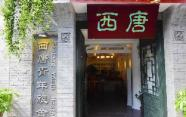 Xian See Tang Youth Hostel
