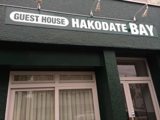 Guesthouse Hakodate Bay