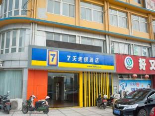 7 Days Inn Nantong Tongzhou Jinsha Bus Station Branch