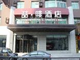 James Joyce Coffetel Hotel Shenyang Taiyuan South Street Branch