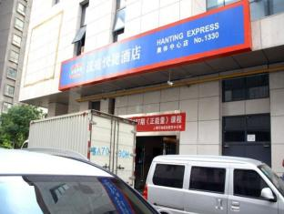 Hanting Hotel Nanjing Olympic Sports Center Branch