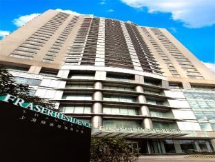/ar-ae/fraser-residence-shanghai/hotel/shanghai-cn.html?asq=jGXBHFvRg5Z51Emf%2fbXG4w%3d%3d