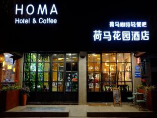 /da-dk/suzhou-homa-garden-hotel-guanqian-street-pingjiang-road-branch/hotel/suzhou-cn.html?asq=jGXBHFvRg5Z51Emf%2fbXG4w%3d%3d