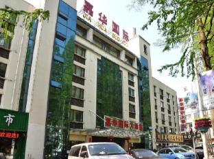 /ca-es/jiahua-international-hotel/hotel/huangshan-cn.html?asq=jGXBHFvRg5Z51Emf%2fbXG4w%3d%3d