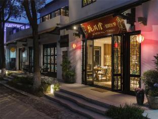 /da-dk/blossom-hill-inn-suzhou-tongli-lize/hotel/suzhou-cn.html?asq=jGXBHFvRg5Z51Emf%2fbXG4w%3d%3d