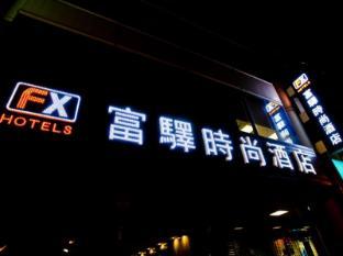 /de-de/fx-hotel-tainan-minsheng-rd/hotel/tainan-tw.html?asq=jGXBHFvRg5Z51Emf%2fbXG4w%3d%3d