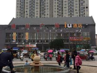 /bg-bg/iu-hotel-chizhou-xiu-shan-men-branch/hotel/chizhou-cn.html?asq=jGXBHFvRg5Z51Emf%2fbXG4w%3d%3d