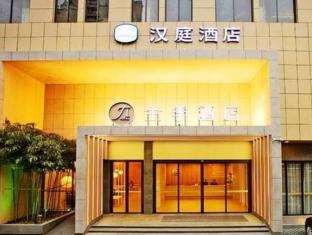 /de-de/ji-hotel-haining-haichang-south-road-leather-city-branch/hotel/jiaxing-cn.html?asq=jGXBHFvRg5Z51Emf%2fbXG4w%3d%3d