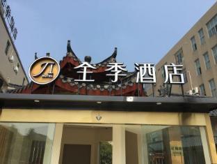 JI Hotel Shanghai Hongqiao Hongmei Road