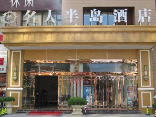 /da-dk/ming-ren-ban-dao-hotel/hotel/chengdu-cn.html?asq=jGXBHFvRg5Z51Emf%2fbXG4w%3d%3d