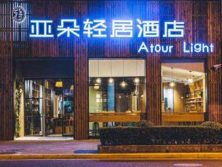 Atour Light Hotel Jing'an Temple Branch