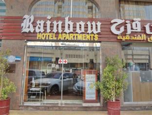 彩虹酒店公寓