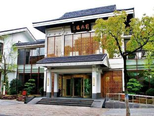/da-dk/suzhou-grand-garden-hotel/hotel/suzhou-cn.html?asq=jGXBHFvRg5Z51Emf%2fbXG4w%3d%3d