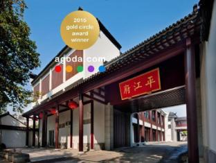 /da-dk/scholars-hotel-suzhou-pingjiang-fu/hotel/suzhou-cn.html?asq=jGXBHFvRg5Z51Emf%2fbXG4w%3d%3d