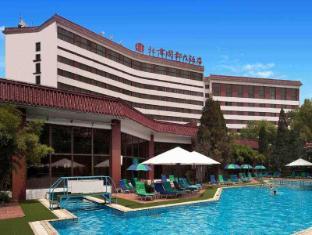 /lv-lv/citic-hotel-beijing-airport/hotel/beijing-cn.html?asq=jGXBHFvRg5Z51Emf%2fbXG4w%3d%3d