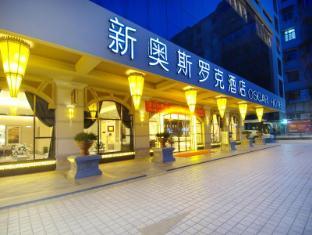 /bg-bg/oscar-hotel/hotel/haikou-cn.html?asq=jGXBHFvRg5Z51Emf%2fbXG4w%3d%3d