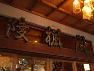 /ar-ae/negiya-traditional-japanese-spa/hotel/kobe-jp.html?asq=jGXBHFvRg5Z51Emf%2fbXG4w%3d%3d