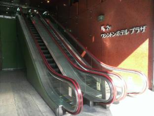 /ca-es/takamatsu-washington-hotel-plaza/hotel/kagawa-jp.html?asq=jGXBHFvRg5Z51Emf%2fbXG4w%3d%3d