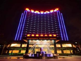 /bg-bg/hainan-huangma-holiday-hotel/hotel/haikou-cn.html?asq=jGXBHFvRg5Z51Emf%2fbXG4w%3d%3d