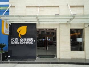 JI Hotel Jing'an Temple Shanghai