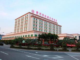 /bg-bg/hna-new-world-hotel-danzhou/hotel/haikou-cn.html?asq=jGXBHFvRg5Z51Emf%2fbXG4w%3d%3d