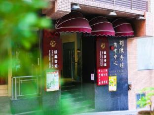 /bg-bg/towns-well-hotel/hotel/macau-mo.html?asq=jGXBHFvRg5Z51Emf%2fbXG4w%3d%3d