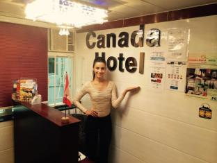 โรงแรมแคนาดา