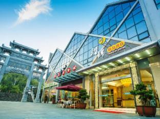 /cs-cz/huangshan-cheng-jin-hotel/hotel/huangshan-cn.html?asq=jGXBHFvRg5Z51Emf%2fbXG4w%3d%3d