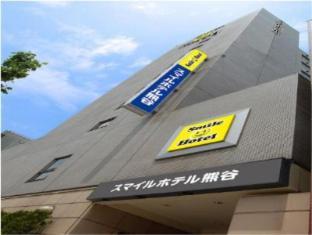 /de-de/smile-hotel-kumagaya/hotel/saitama-jp.html?asq=jGXBHFvRg5Z51Emf%2fbXG4w%3d%3d