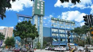 /bg-bg/huangma-holiday-nanhai-museum-hotel/hotel/haikou-cn.html?asq=jGXBHFvRg5Z51Emf%2fbXG4w%3d%3d