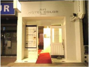 /da-dk/art-hotel-color-aomori/hotel/aomori-jp.html?asq=jGXBHFvRg5Z51Emf%2fbXG4w%3d%3d