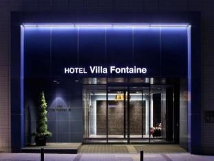 /ar-ae/hotel-villa-fontaine-kobe-sannomiya/hotel/kobe-jp.html?asq=jGXBHFvRg5Z51Emf%2fbXG4w%3d%3d