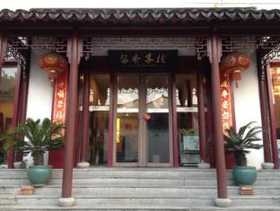 /da-dk/suzhou-liuxiang-hostel-guanqian-street/hotel/suzhou-cn.html?asq=jGXBHFvRg5Z51Emf%2fbXG4w%3d%3d