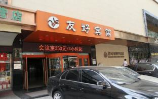 /cs-cz/dalian-youhao-hotel/hotel/dalian-cn.html?asq=jGXBHFvRg5Z51Emf%2fbXG4w%3d%3d