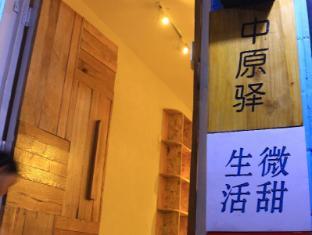 /da-dk/luoyang-heartland-international-youth-hostel/hotel/luoyang-cn.html?asq=jGXBHFvRg5Z51Emf%2fbXG4w%3d%3d