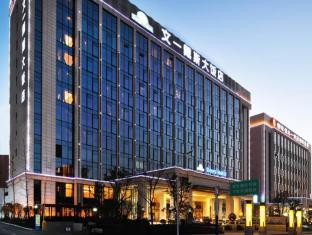 /ar-ae/days-hotel-wenyi-anhui/hotel/hefei-cn.html?asq=jGXBHFvRg5Z51Emf%2fbXG4w%3d%3d