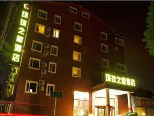 /bg-bg/global-star-hotel-qingdao/hotel/qingdao-cn.html?asq=jGXBHFvRg5Z51Emf%2fbXG4w%3d%3d
