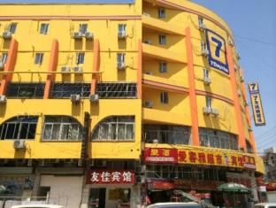 /ar-ae/7-days-inn-hefei-railway-station-branch/hotel/hefei-cn.html?asq=jGXBHFvRg5Z51Emf%2fbXG4w%3d%3d