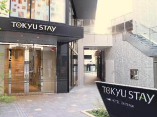 /ar-ae/tokyu-stay-shinjuku/hotel/tokyo-jp.html?asq=jGXBHFvRg5Z51Emf%2fbXG4w%3d%3d