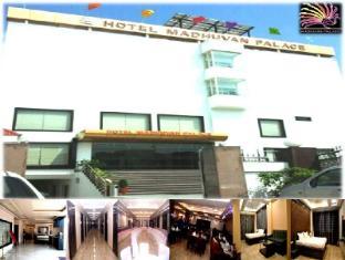 /ar-ae/madhuvan-palace/hotel/varanasi-in.html?asq=jGXBHFvRg5Z51Emf%2fbXG4w%3d%3d
