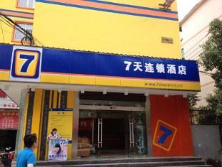 /da-dk/7-days-inn-hefei-nanqi-branch/hotel/hefei-cn.html?asq=jGXBHFvRg5Z51Emf%2fbXG4w%3d%3d
