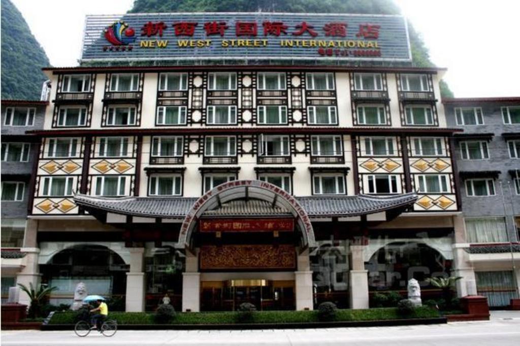 New West Street International Hotel Yangshuo
